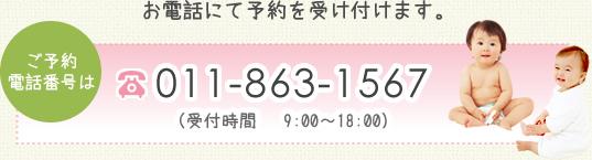 電話受付時間 9:00~18:00