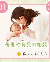 母乳や育児の相談