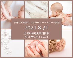 BABY WEARING (1)