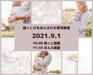 BABY WEARING (2)